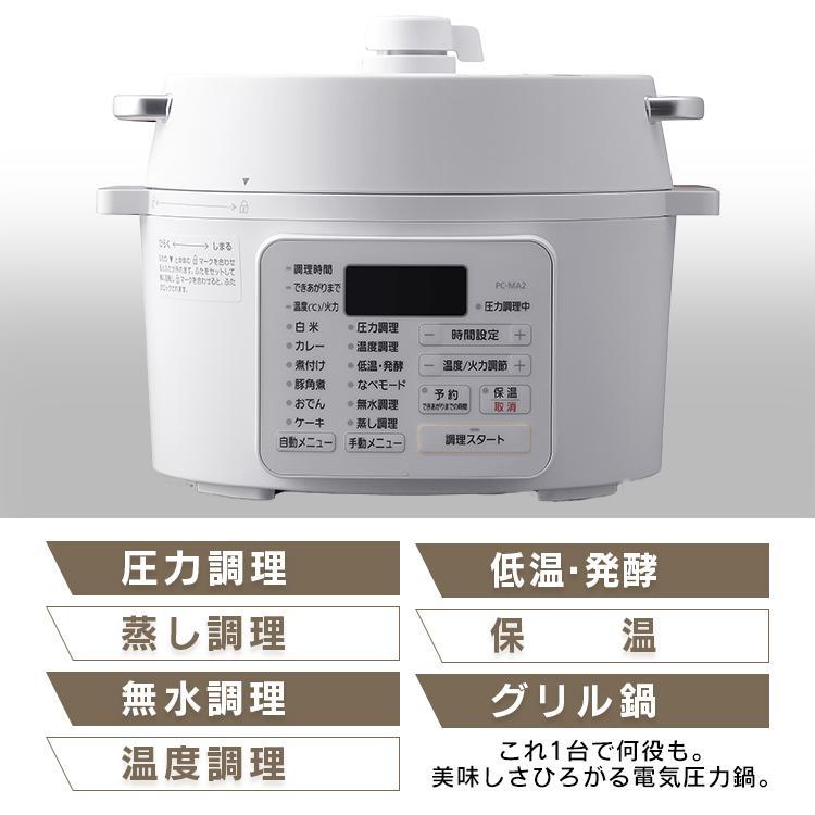 電気 圧力 鍋 アイリス