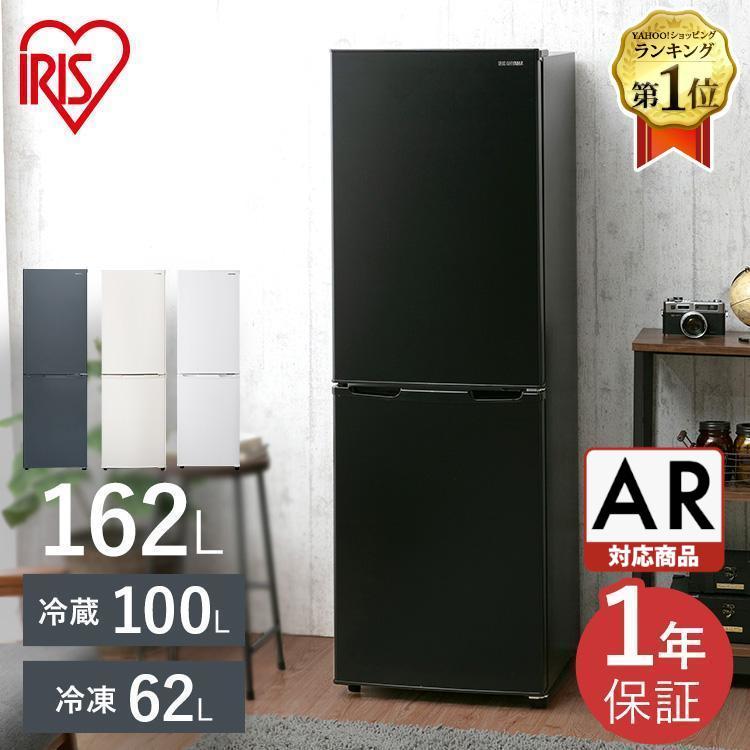 冷蔵庫 一人暮らし 二人暮らし 新品 一人暮らし用 アイリスオーヤマ 冷凍庫 家庭用 冷凍冷蔵庫 2ドア 162L AF162-W ゼロエミポイント対象