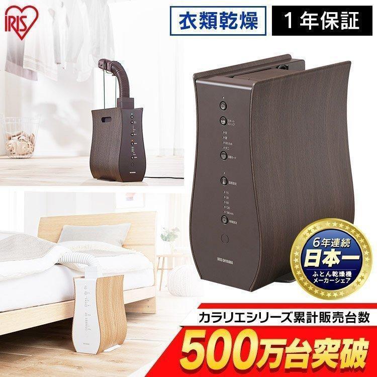 布団乾燥機 アイリスオーヤマ カラリエ ダニ おしゃれ ふとん乾燥機 衣類乾燥 FK-D1-NO FK-D1-SO