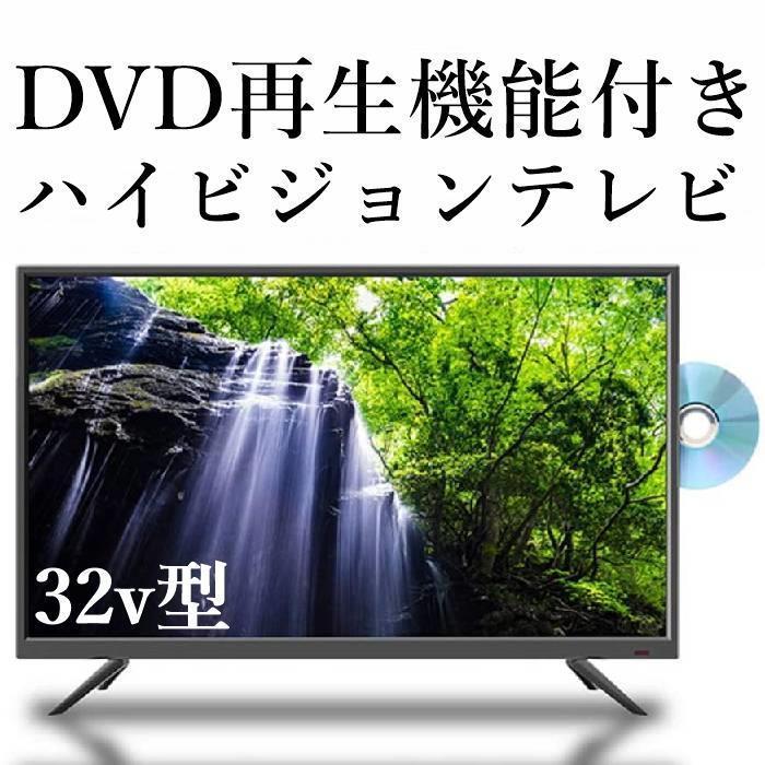 DVD再生機能付きテレビ 液晶テレビ 32インチ 32型 テレビ 驚きの値段 壁掛けテレビ 日本最大級の品揃え ハイビジョンテレビ 送料無料 SU-32DTV2 高画質 新生活 ジェネリック家電 激安