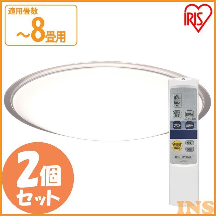 シーリングライト おしゃれ LED 8畳 調光 LEDシーリング メタルサーキットシリーズ クリアフレーム CL8D-5.1CF 2個セット アイリスオーヤマ