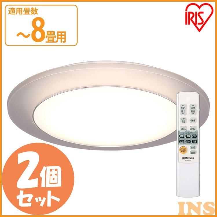 シーリングライト LED LED LEDシーリング おしゃれ 間接照明 8畳 調色 CL8DL-IDR 2個セット アイリスオーヤマ