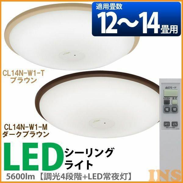 LEDシーリングライト 14畳 調光 CL14N-W1 CL14N-W1 CL14N-W1 アイリスオーヤマ cf2