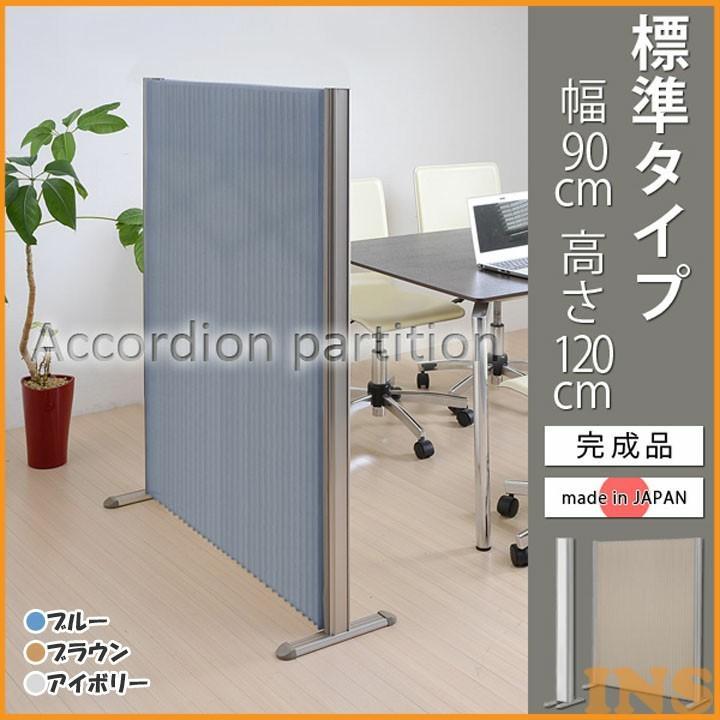 パーティション オフィス おしゃれ アコーディオンパーティション プリティアW90 H120 標準タイプ ZFN-0001