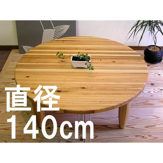 大好評です ちゃぶ台 絶品 座卓 丸 テーブル 140 杉