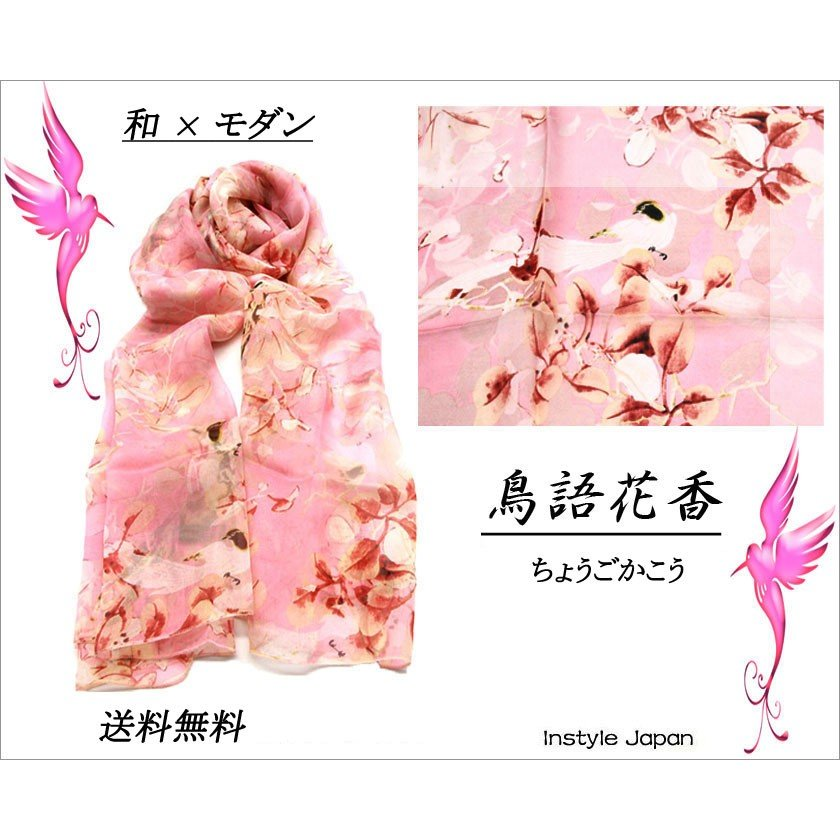 17f6cf0b74d48d スカーフ レディース ストール シルク100% 【鳥語花香】ピンク シックな ...