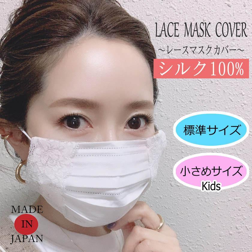 マスクカバー 激安格安割引情報満載 不織布マスク シルクマスクカバー シルクマスク 母の日ギフト レースマスク シルク 舗 日本製 おしゃれ レース 肌荒れ