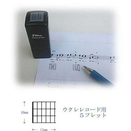 コードスタンプ ウクレレ用 WEB限定 ハイクオリティ 5フレット ゴム印 既製品 スタンプ