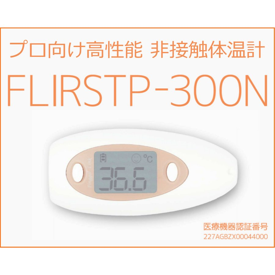 非接触赤外線体温計 日本製 医療機器認証 在庫あり FLIRSTP-300N 高性能 プロ向け integra