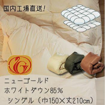 ニューゴールドラベル羽毛布団 ホワイトダウン85% 【2枚合わせ(ツインキルト)】(シングルサイズ)