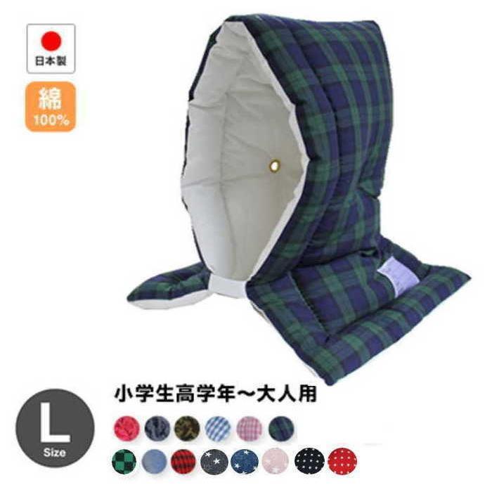 防災ずきん日本製 保障 返品送料無料 小学生から大人まで Lサイズ 約30×46cm 防災クッション