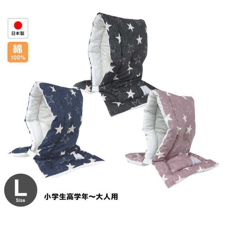 防災ずきん日本製 小学生から大人まで デニムスター柄3色 防災クッション 毎週更新 10%OFF Lサイズ 約30×46cm