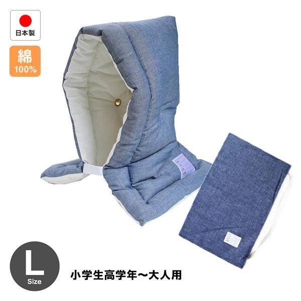 防災ずきん専用カバー付 日本製 小学生から大人まで デニム柄 Lサイズ 防災クッション 高品質新品 約30×46cm 上品