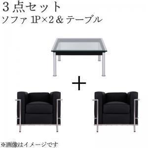 ル・コルビジェ ソファ2点&テーブル 3点セット 1P×2 送料無料
