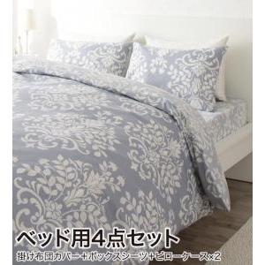 エレガントモダンデザインカバーリング 布団カバーセット ベッド用 ダブル4点セット 送料無料