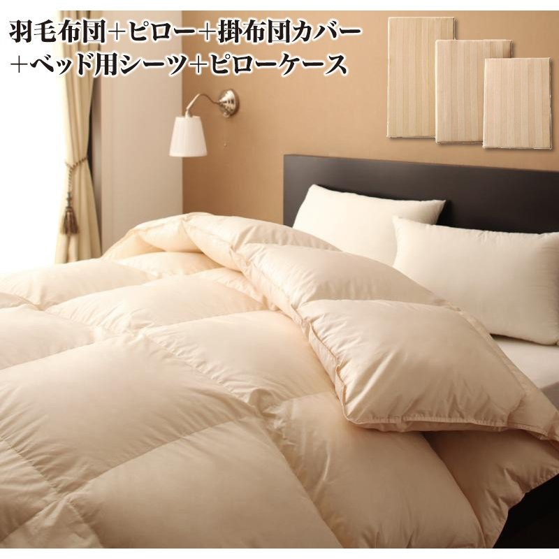 高級ホテルスタイル羽毛布団5点セットニューゴールドラベルシングル5点セット 送料無料 送料無料