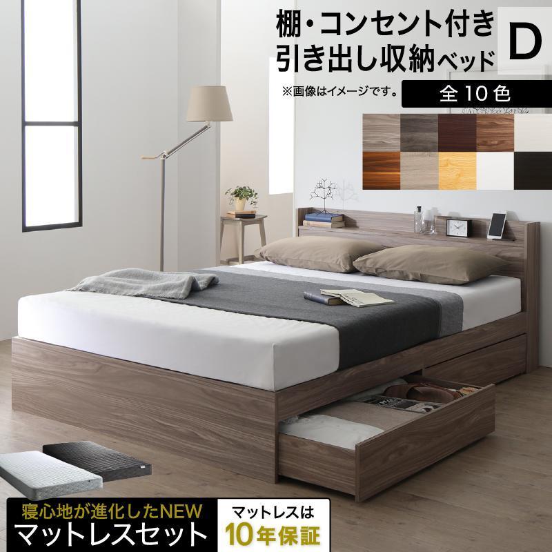 ベッド ダブルベッド ダブル ベット いつでも送料無料 シングルベッド 今ダケ送料無料 セミダブルベッド ベッドフレーム 収納付き 収納 マットレス付き