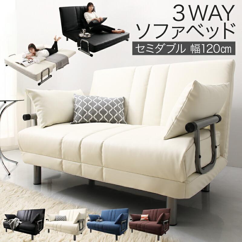 デザインソファベッド 2人掛け 幅120cm
