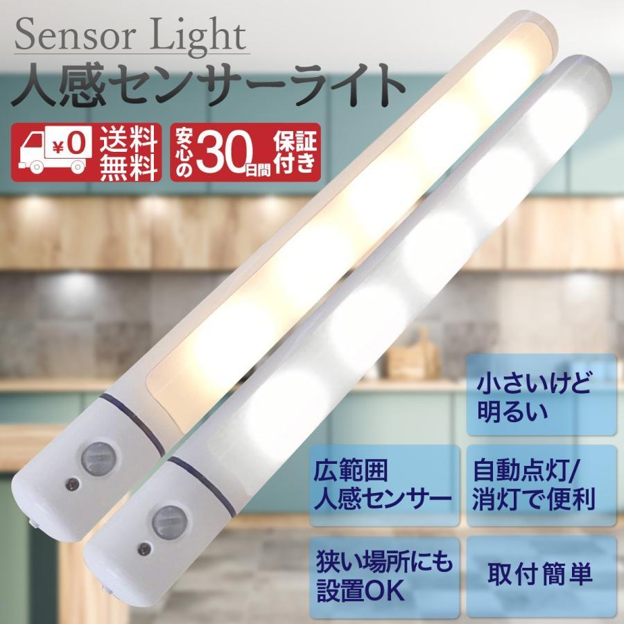 人感センサーライト 室内 LED 屋外 屋内 お買い得品 高級 トイレ コンパクト 玄関 足元灯 電池式