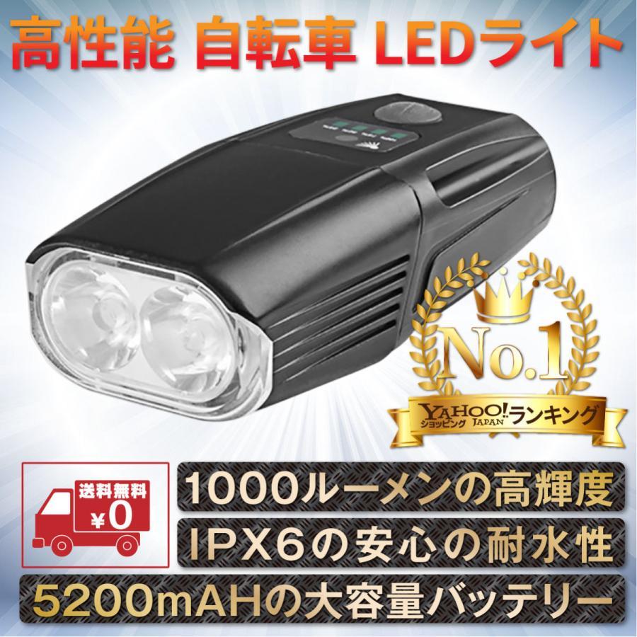 自転車 ライト led usb 充電式 1000LM 5200mAh 明るい おすすめ 人気 オンライン限定商品 防水 ヘッドライト 送料無料 工具不要 驚きの値段で ハンドル取り付け
