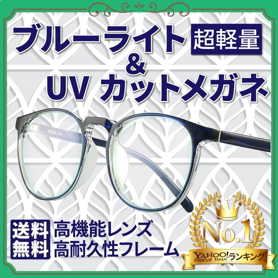 PCメガネ ブルーライトカット おしゃれ セール品 眼鏡 レディース テレワーク メンズ お洒落 在宅勤務 パソコン