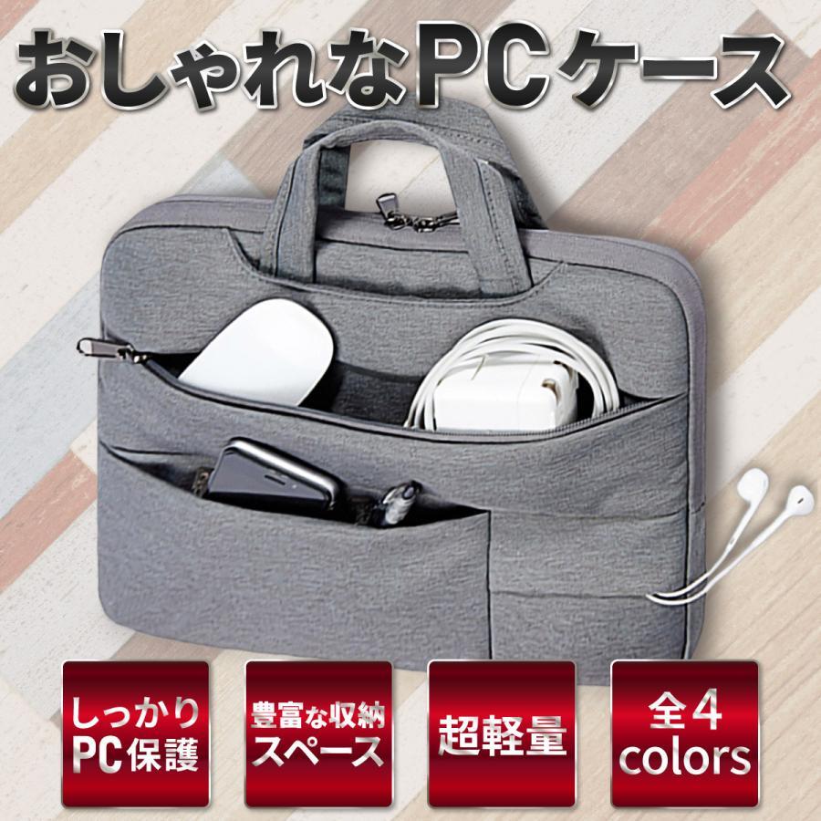 ノートパソコン ケース PCケース 14インチ おしゃれ 韓国 超歓迎された パソコンバッグ パソコンケース PCバッグ 女性 防水 軽量 15.6 Macbook 13.3 子供 インチ 春の新作シューズ満載