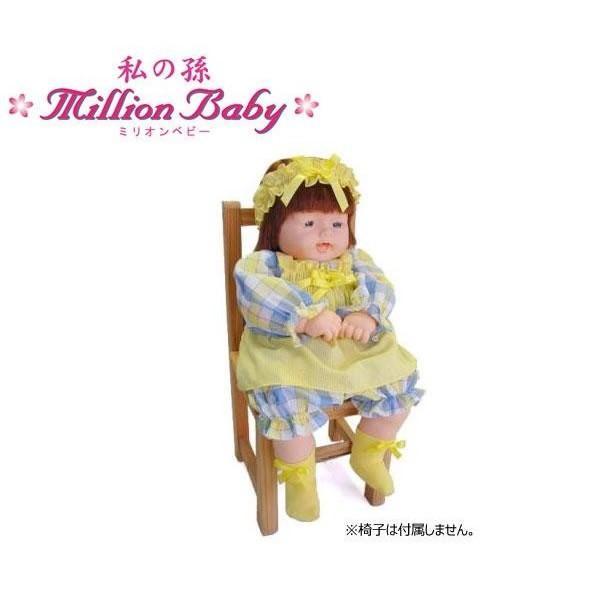 【同梱・代引き不可】 ミリオンベビー お人形 私の孫 イエロー 025304