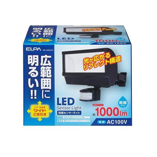 送料無料ELPA(エルパ) 屋外用LEDセンサーライト 1000ルーメン 広配光 広配光 ESL-W2001AC