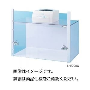 送料無料簡易クリーンスペース SHR700W