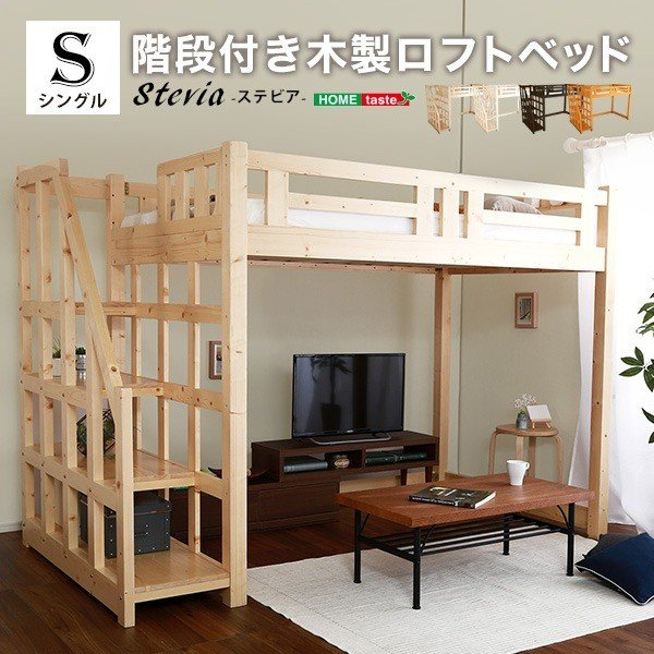送料無料階段付き ロフトベッド/寝具 シングル (フレームのみ) ナチュラル 木製 収納スペース付き 通気性 ベッドフレーム〔代引不可〕