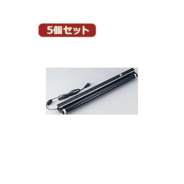送料無料YAZAWA 5個セットブラックライト照明器具60Hz用 BL2060X5