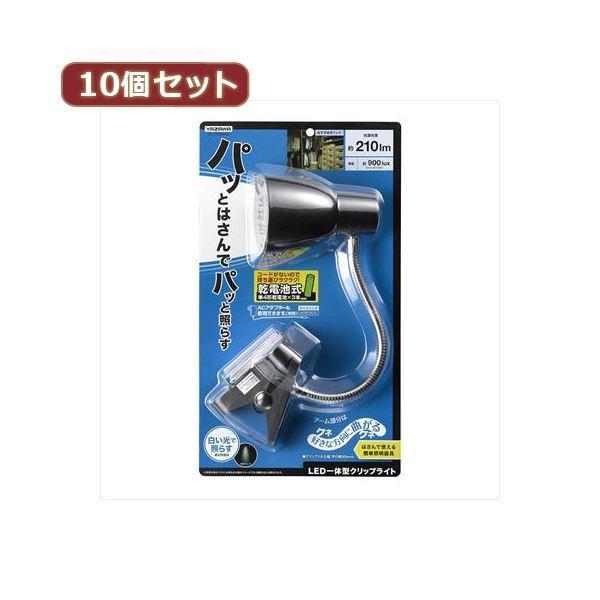 送料無料YAZAWA 10個セット 乾電池式LEDフレキシブルクリップライト Y07CFLE03W04BKX10