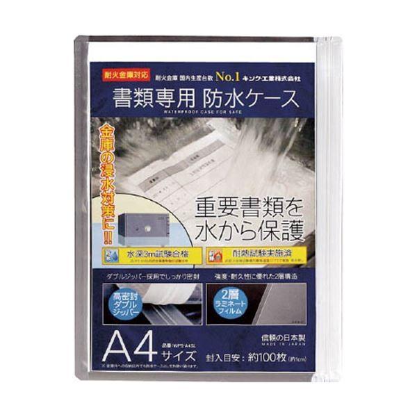 送料無料(まとめ) キング 書類専用防水ケース A4サイズWPS-A4SL 1枚 〔×5セット〕