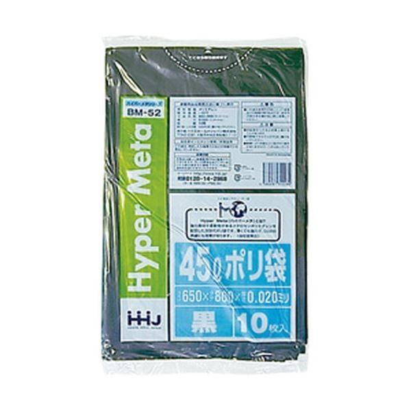 送料無料ホウスホールドジャパン ゴミ袋 黒 45L 1箱(10枚×80パック)