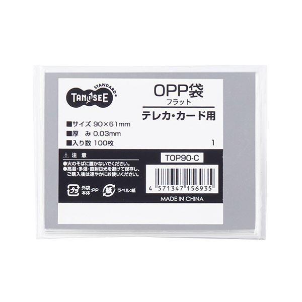 送料無料(まとめ) TANOSEE OPP袋 フラット テレカ・カード用 90×61mm 1セット(1000枚:100枚×10パック) 〔×10セット〕