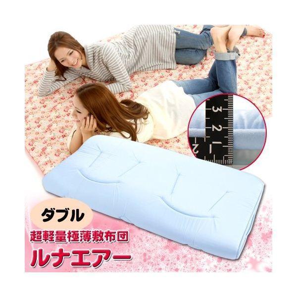 送料無料超軽量極薄敷布団ルナエアー ダブル 花柄ブルー 日本製