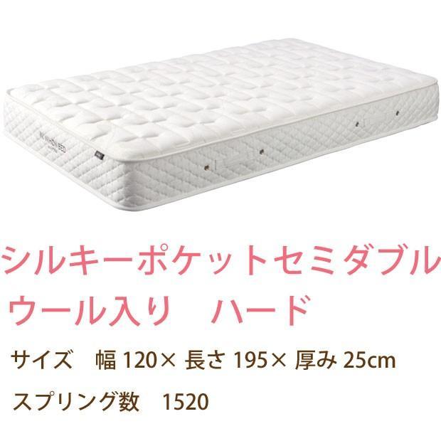 【10/15に使えるクーポン配布中♪】マットレス シルキーポケットVハード(ウール入り)11191セミダブル 日本ベッド