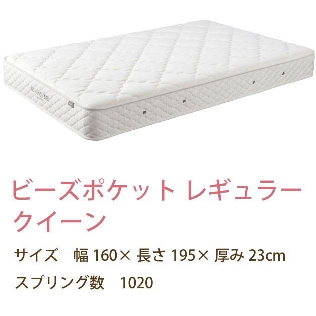 【10/15に使えるクーポン配布中♪】マットレス ビーズポケット レギュラー 11195クイーン日本ベッド