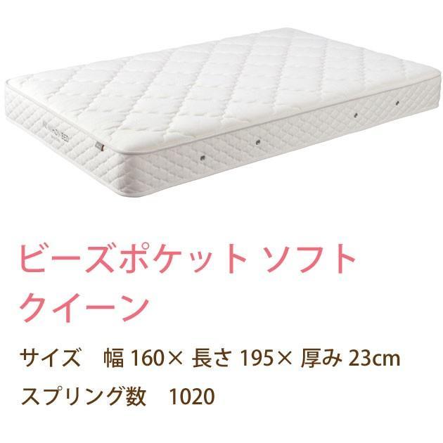 【10/15に使えるクーポン配布中♪】マットレス ビーズポケット ソフト 11196クイーン日本ベッド