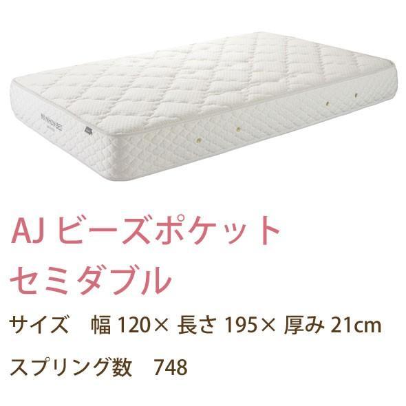 【10/15に使えるクーポン配布中♪】AJビーズポケット 11248セミダブル日本ベッド