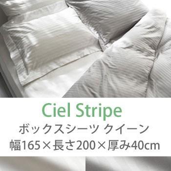 ボックスシーツ ボックスシーツ シエルストライプ クイーン日本ベッド