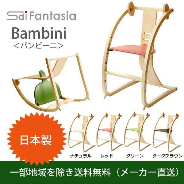【10/15に使えるクーポン配布中♪】BAMBINI バンビーニ STC−01佐々木敏光デザインベビーチェア
