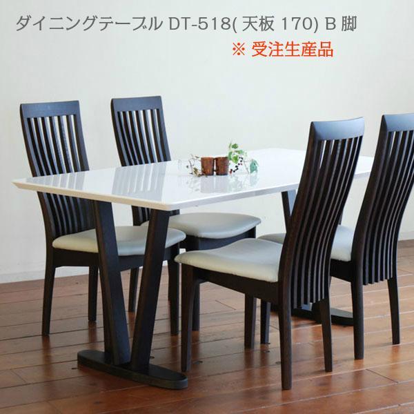 ダイニングテーブル DT−518 幅170cm B脚 モリタインテリア【受注生産】