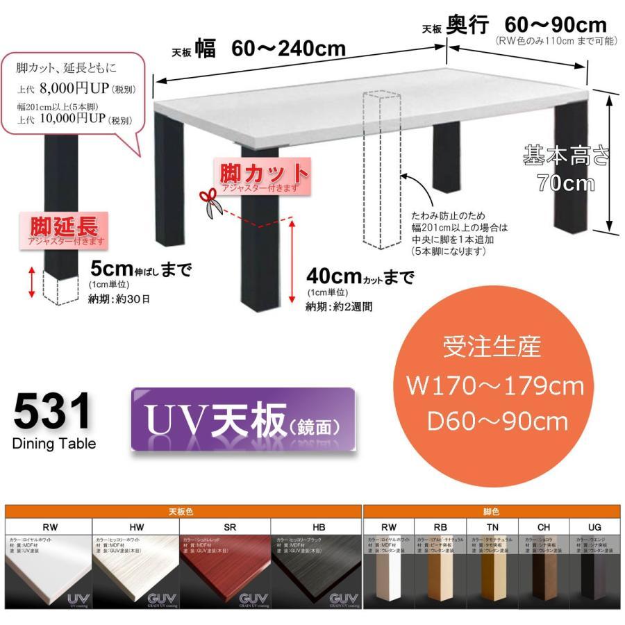 モリタインテリア ダイニングテーブル DT-531 天板幅170〜179cm 奥行60〜90cm