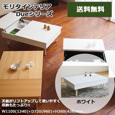 モリタインテリア リビングテーブル Due デュエ ホワイト