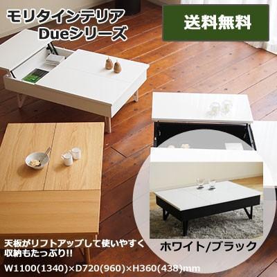 モリタインテリア リビングテーブル Due デュエ ホワイトブラック