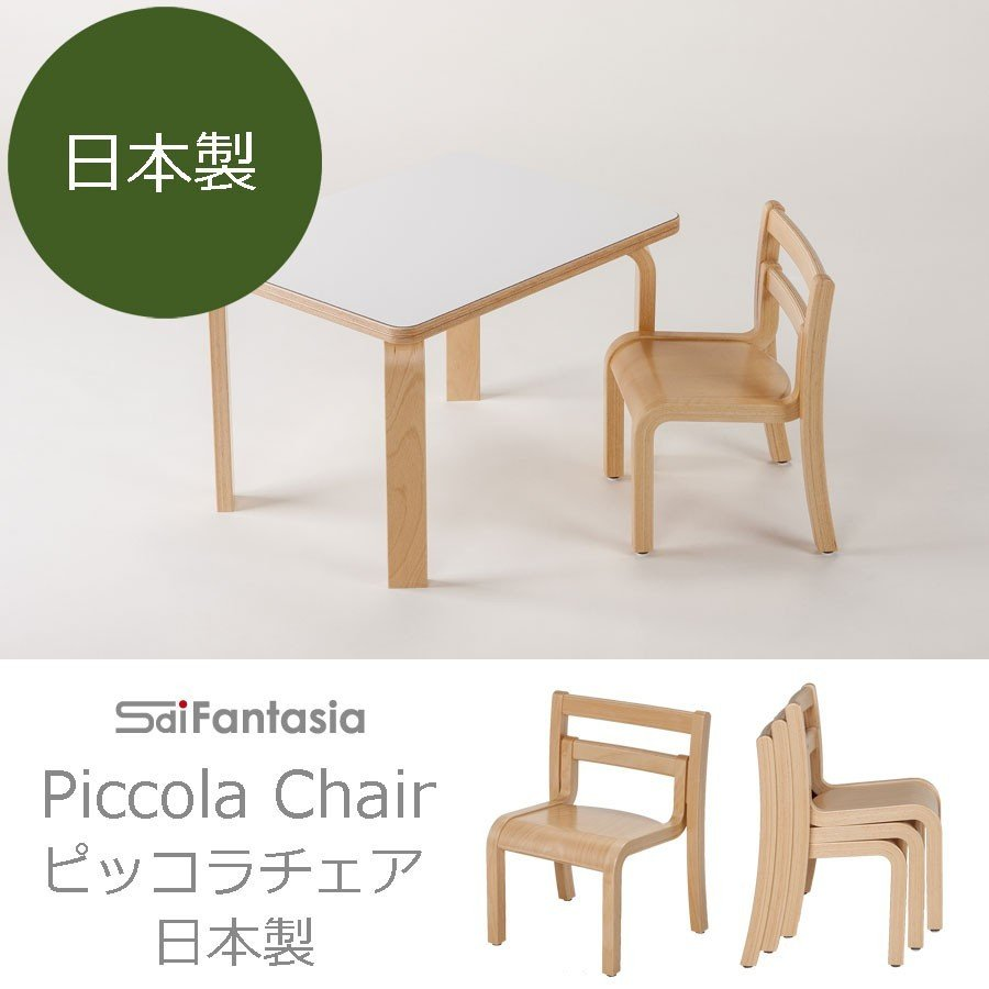 Piccola-Chair ピッコラ・チェア 佐々木敏光デザインベビーチェア PC−01 PC−01