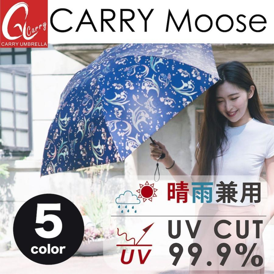 【CARRY Moose】 キャリームース 完美なる折り畳み傘 UVカット100% 遮熱効果 晴雨兼用 ファッション傘 日傘 折りたたみ傘 interbb