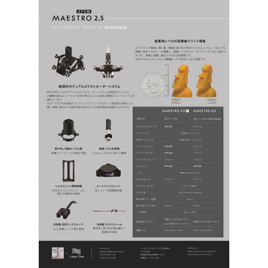 3Dプリンター MAESTRO 2.5EX 本体【DIY組み立てキット】卓上FDM (熱溶解積層式)プリンター 大サイズ印刷 2色印刷 ヒートベッド付属 interbb 03