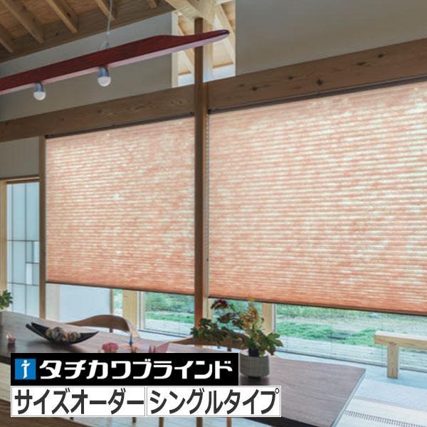 プリーツスクリーン タチカワブラインド ペルレ25 「ミズホ」 シングルスタイル(コード式)|interia-kirameki